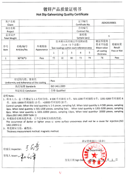 Material Quality Test Certificate