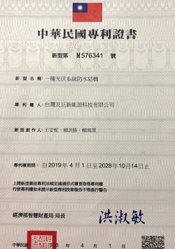Patent certificate in Taiwan China